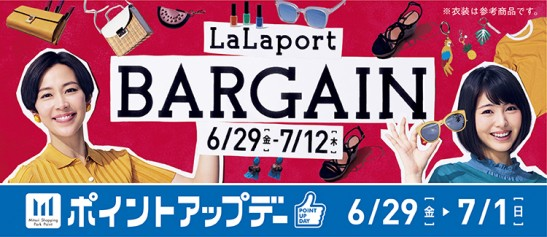 lala_bargain_web_180614_3