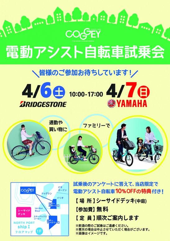 試乗会0326_改03