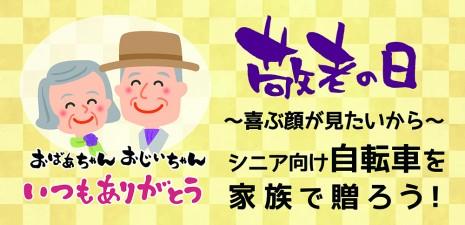 敬老の日ポスター_web用
