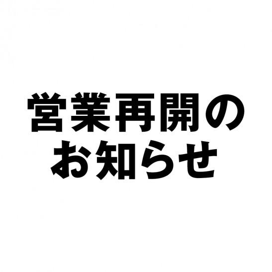 045423)_11_ShopNotice