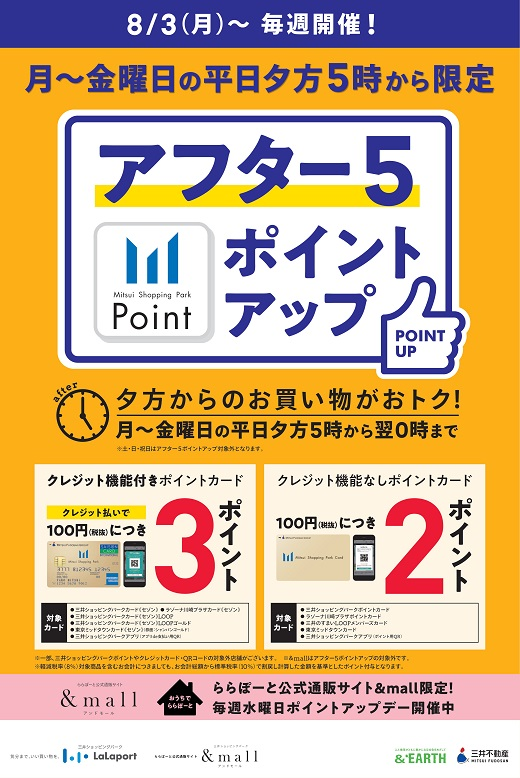 after5pointup2020-1