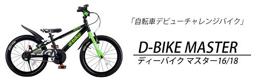 DB-MV18