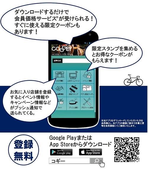 コギーアプリ
