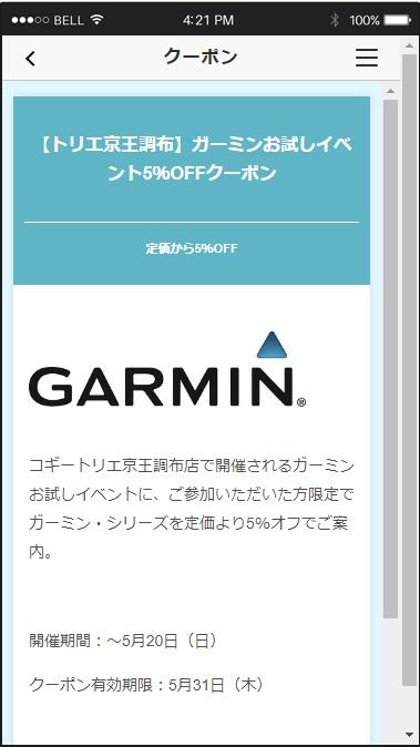GARMIN_Logo_farbig000