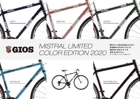 2020MISTRAL限定カラー