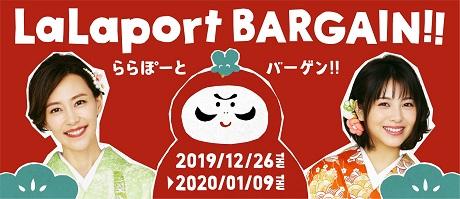 2019_lalaport_お正月_A1横POP_堤クレ_1126