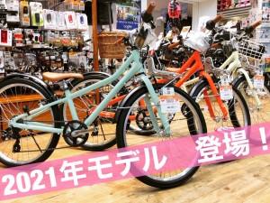 ★★コーダーブルームのキッズバイク【入荷情報】★★