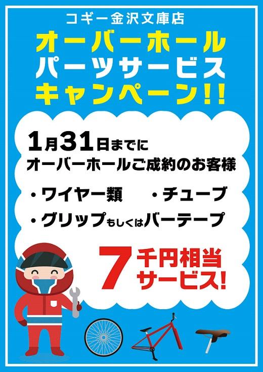 OHパーツサービスPOP_web用01