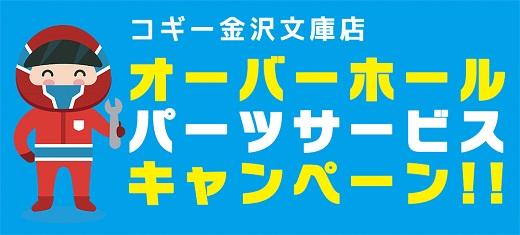 OHパーツサービスPOP_web用02
