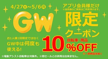 「GWセール」 平成最後の売り尽くし&コギーアプリで限定クーポン配信中!!
