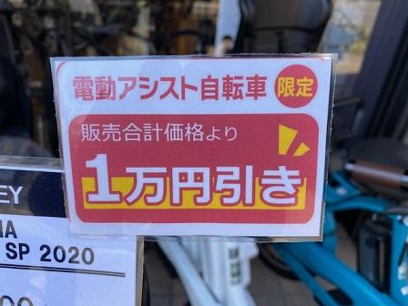 「新生活応援」 電動アシスト自転車1万円引きキャンペーン!!