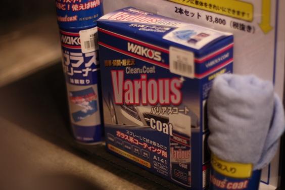 2月2日(日) 「WAKO'S 洗車体験会」 開催します!