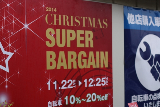 「クリスマス スーパーバーゲン」 開催中!!