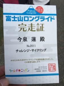 s_fuji12
