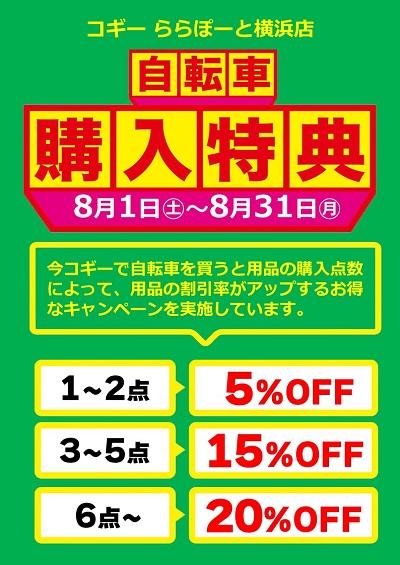 横浜_8月自転車購入特典 BLOG用