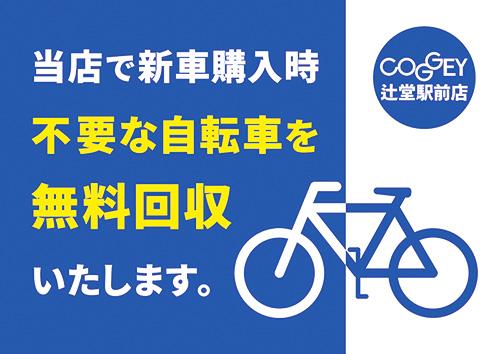 自転車回収_web