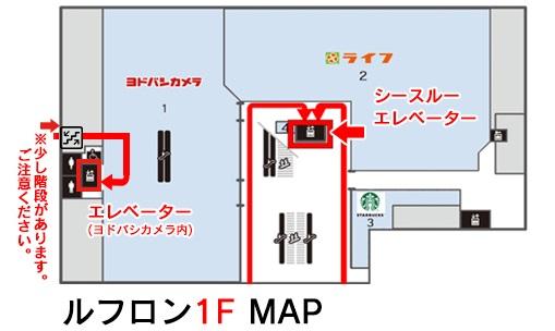 【川崎ルフロン店限定】新春ガラポンイベント!!